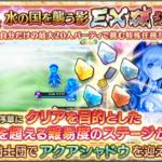 【花騎士】EX破級 Re:サクラとウメ 安定クリアを目指して