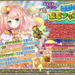 【花騎士】12/11からのイベントもクリスマス!メンテ時間は13時~17時ですよ!