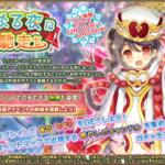 【花騎士】12/11メンテナンスまとめと雑感!