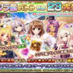 【花騎士】12/18メンテナンス雑感!