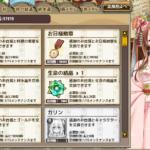 【花騎士】次回メンテは1/10(水)ですよ!イベント忘れないように!