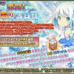 【花騎士】1/10メンテナンスまとめ!