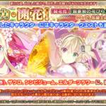 【花騎士】1/15メンテまとめ!