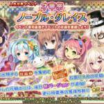 【花騎士】1/29メンテまとめ!