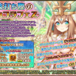 【花騎士】2/5メンテまとめ!