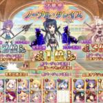 【花騎士】2/13メンテまとめ!