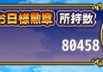 【花騎士】明日からナイドホグル戦実装です!クジラはお休みになるので周回してきました!