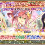 【花騎士】3/26メンテまとめ!