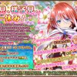 【花騎士】4/2メンテまとめ!