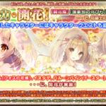 【花騎士】4/9メンテまとめ!