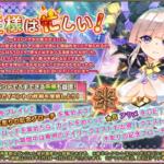 【花騎士】5/1メンテまとめ!