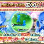 【花騎士】水影EX破級の第1章「Re:サボテン」を短めの時間で私的周回方法を紹介!