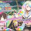 【花騎士】5/28メンテまとめ!