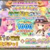 【花騎士】虹メダル付きガチャ?きっとこれはお得!