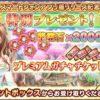 【花騎士】スマホ版ついにリリース!