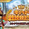 【神プロ】第1回ギルド戦技競技会結果!