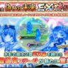 【花騎士】水影の騎士 第2章Ex破級 Re:プロテア親衛隊の編成例