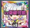 【花騎士】限界突破キャラを増やそう!