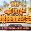 【神プロ】第4回ギルド戦技競技会!編成に悩みすぎた結果・・・
