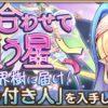 【あいミス】イベント『心を合わせて願う星』開催!!