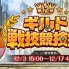 【神プロ】第12回 ギルド戦技競技会 中間報告