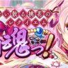 【あいミス】千桃コラボ!イベント『吼えろ皇国魂っ!』開催!