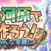 【あいミス】イベント『秋の河原で鍋を作ろう!』開催!