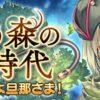 【あいミス】イベント『花舞う森の新時代』開催!